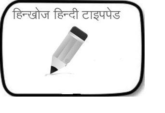 HinKhoj online hindi typepad